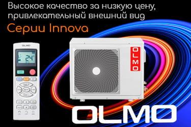 Кондиционер Олмо серии Иннова