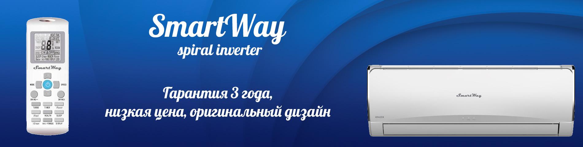 Кондиционер Smartway гарантия 3 года
