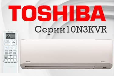 кондиционер Toshiba N3KVR серии