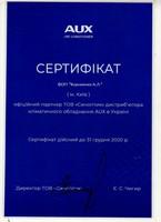 Сертификат Аукс маленький