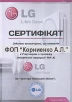 Сертификат ЛГ маленький