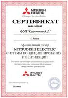 Сертификат Митсубиси Електрик маленький