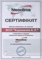 Сертификат Неклима маленький
