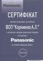 Сертификат Панасоник маленький